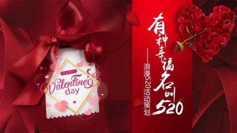 红色浪漫520情人节活动策划PPT模板