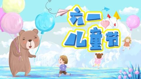 蓝色创意卡通小熊六一儿童节活动PPT模板