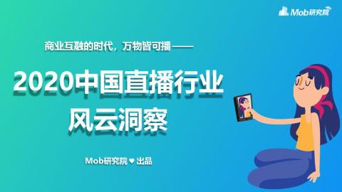 商业互融的时代万物皆可播,《2020中国直播行业风云洞察报告》告诉你直播那些事儿