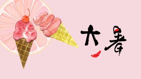 粉色清新卡通风格大暑节气介绍PPT模板
