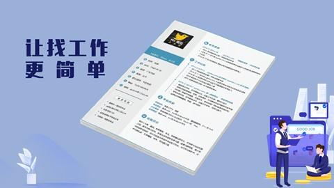 蓝色金融会计求职简历word模板