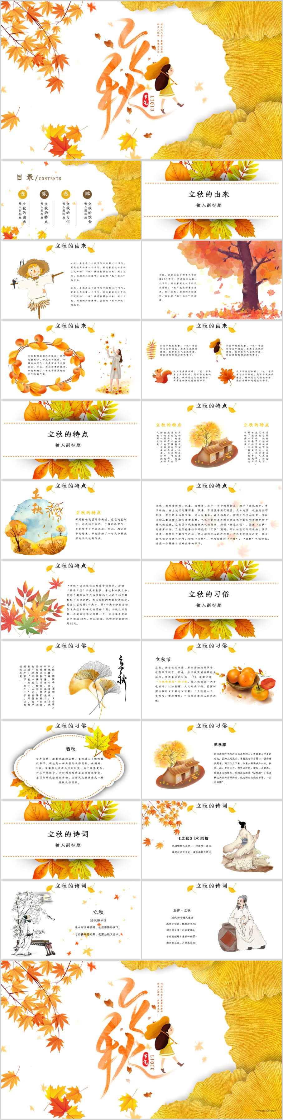 黄色小清新传统节日二十四节气之立秋节气介绍PPT通用模板