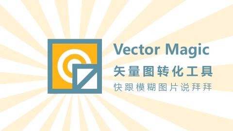 超好用Vector Magic矢量图转换工具,快跟模糊图片说拜拜