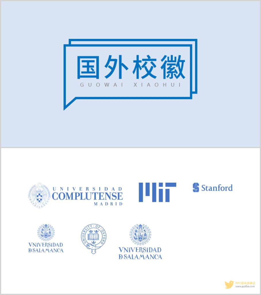 100+国内外高校校徽logo