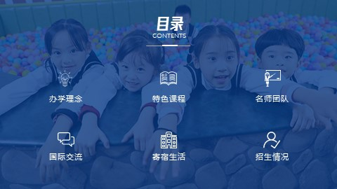 6项图片+蓝色蒙板PPT目录页模板