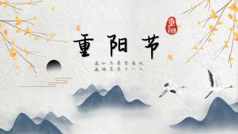 素雅中国风水墨重阳节节日宣传PPT模板
