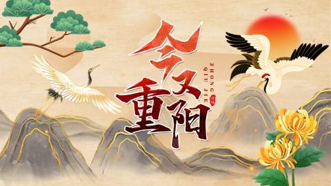 中国风传统重阳节节日介绍PPT模板