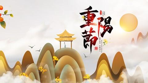 中国风重阳节介绍PPT模板