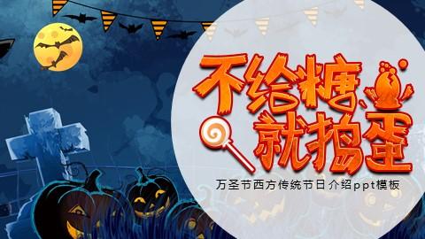 万圣节西方传统节日习俗介绍PPT模板