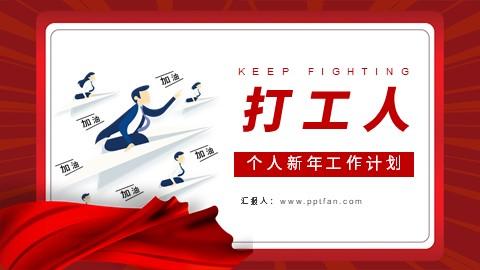 红色卡通人物加油打工人工作汇报总结PPT模板