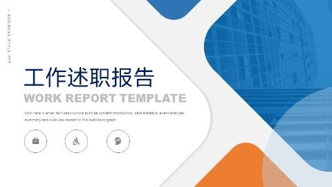 橙蓝撞色商务风工作述职报告PPT模板