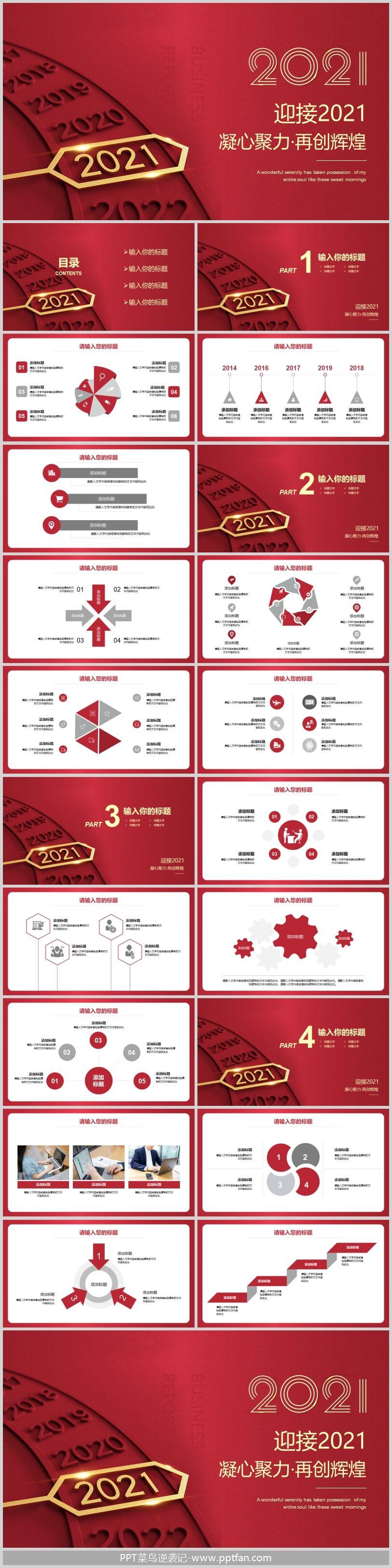 红色创意迎接2021凝心聚力再创辉煌PPT模板年终总结