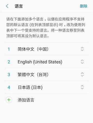 设置语言列表