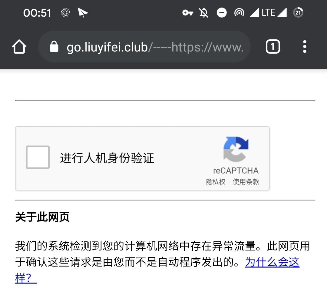 谷歌人机身份验证