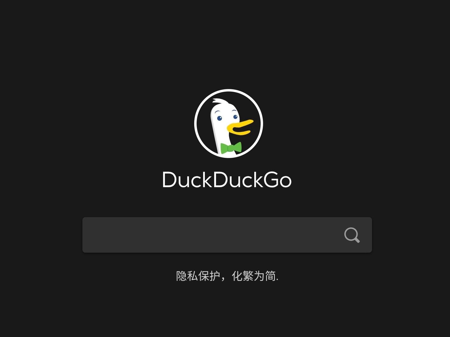 Google人机身份验证受害者?不如试试 DuckDuckGo