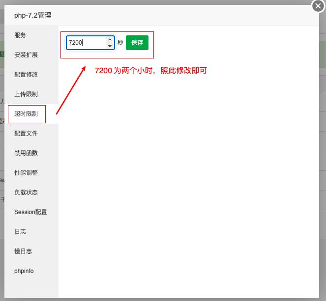 修改php超时限制