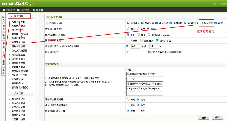 ZBlog转织梦插件必要验证调整