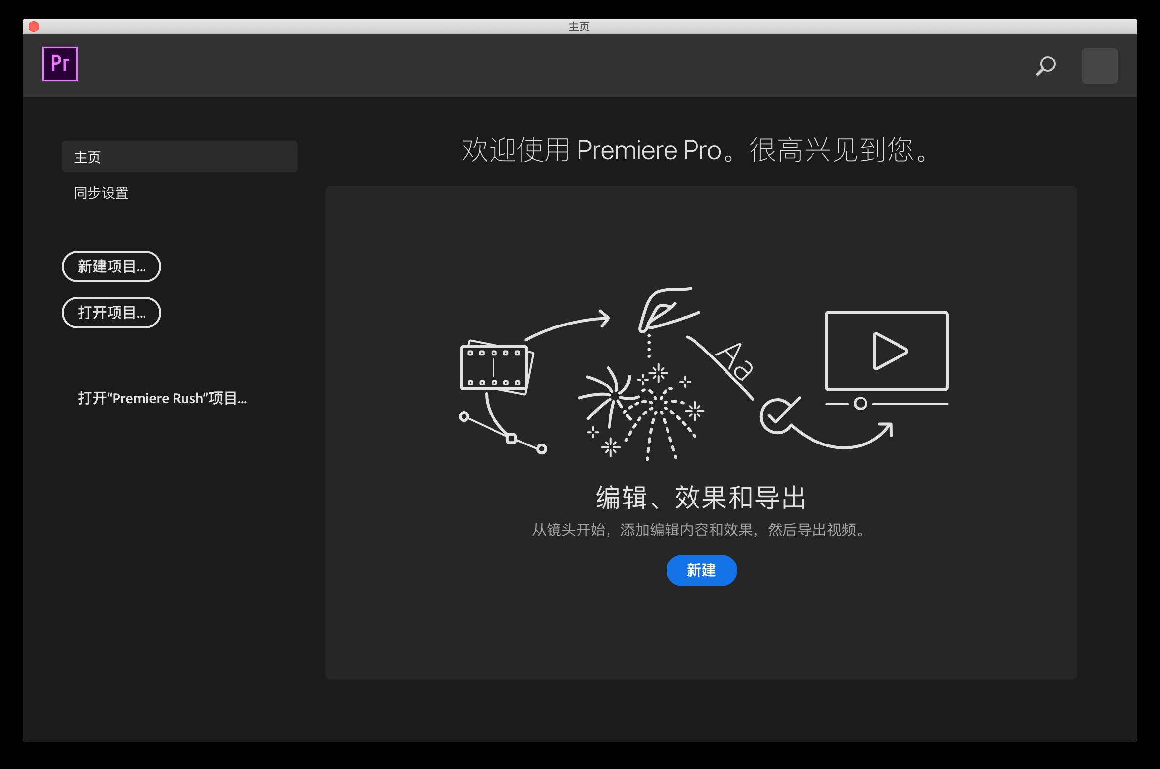 Adobe Premiere Pro mac版后界面