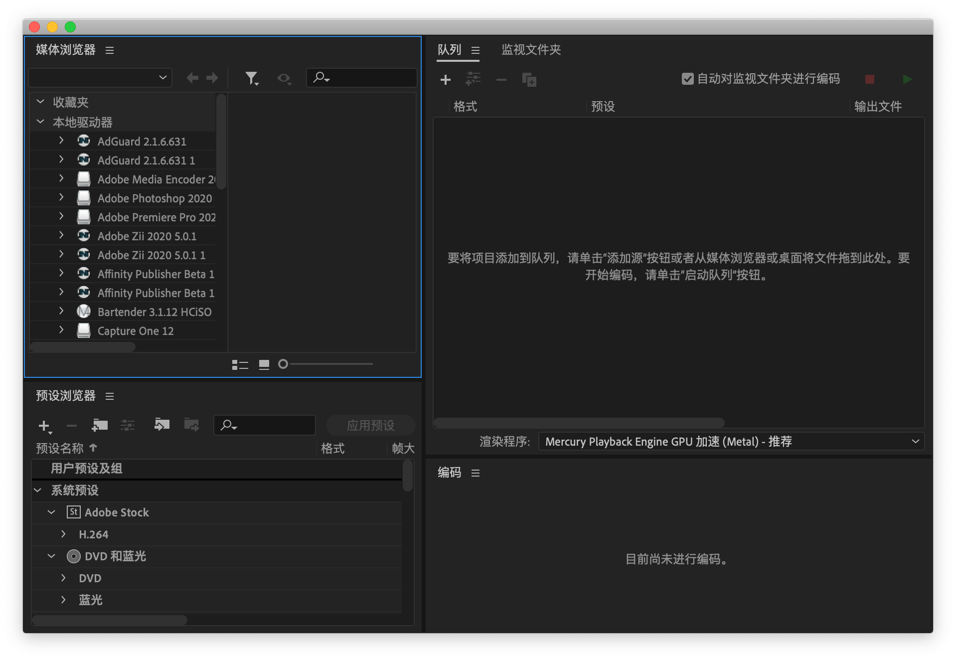 Adobe Media Encoder 2020 for mac截图