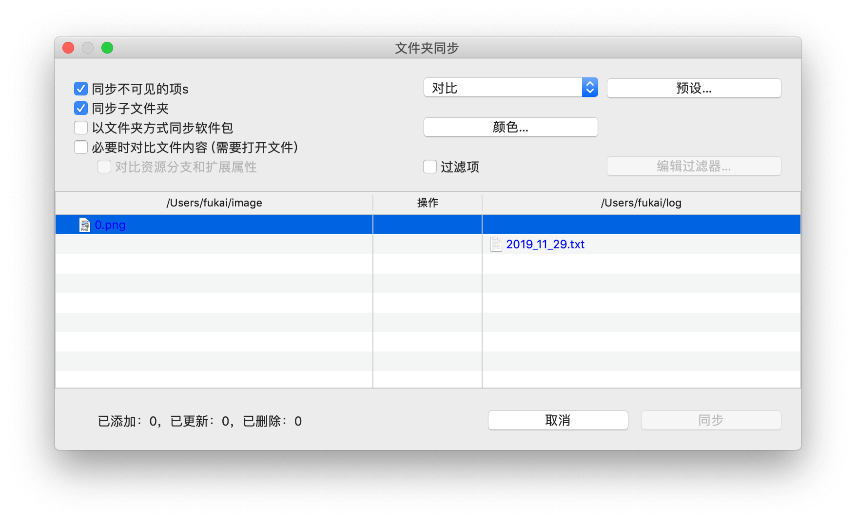 Path Finder文件夹对比