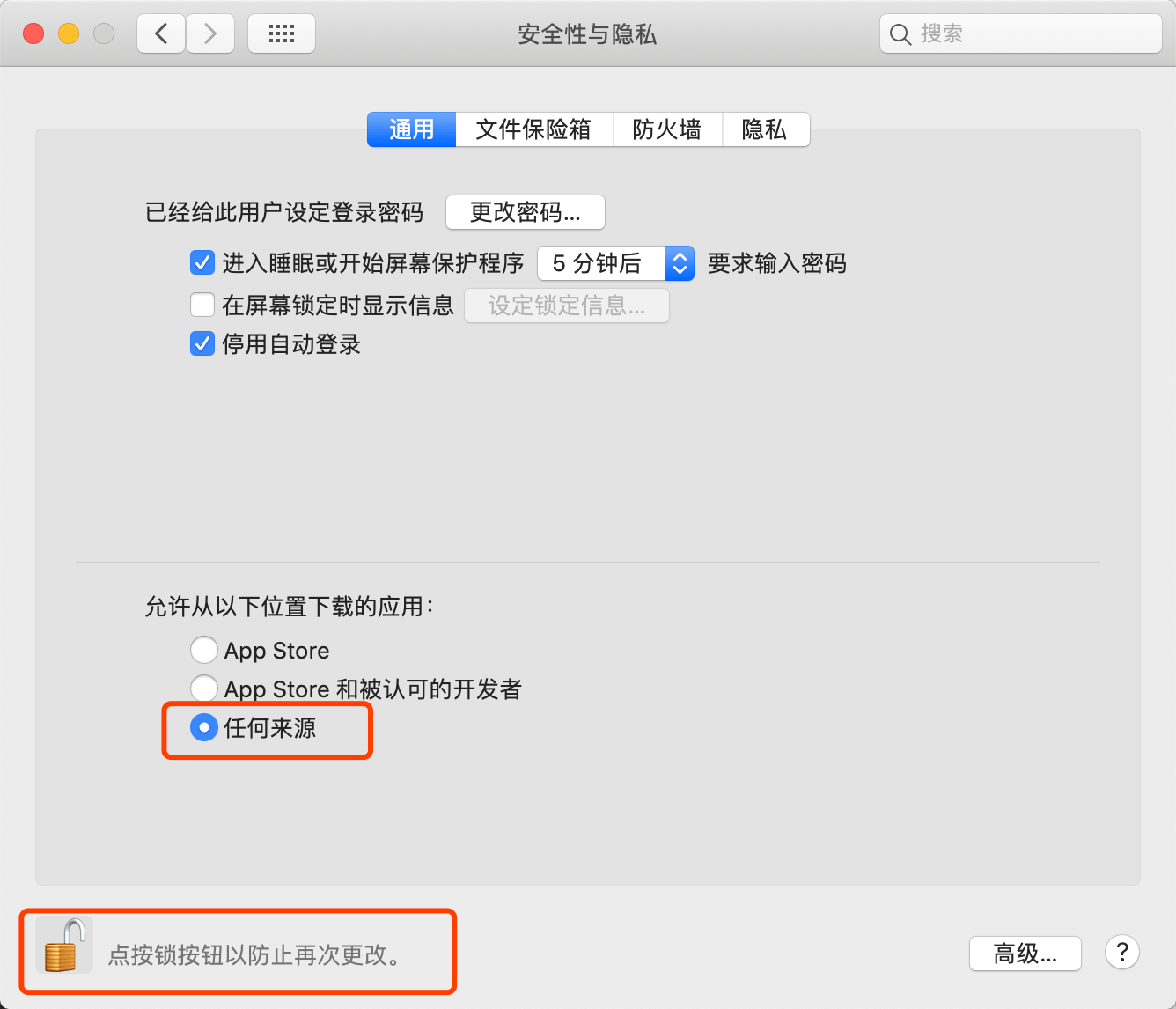 Mac软件安装手册插图1