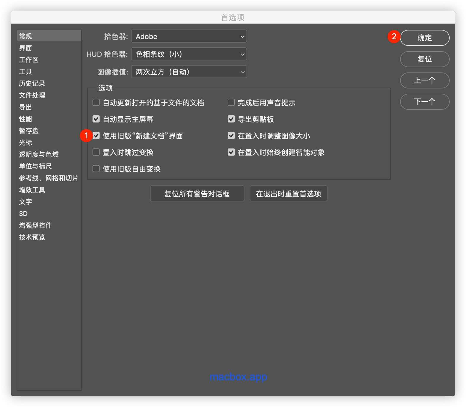 ps mac版切换为旧版新建文档界面
