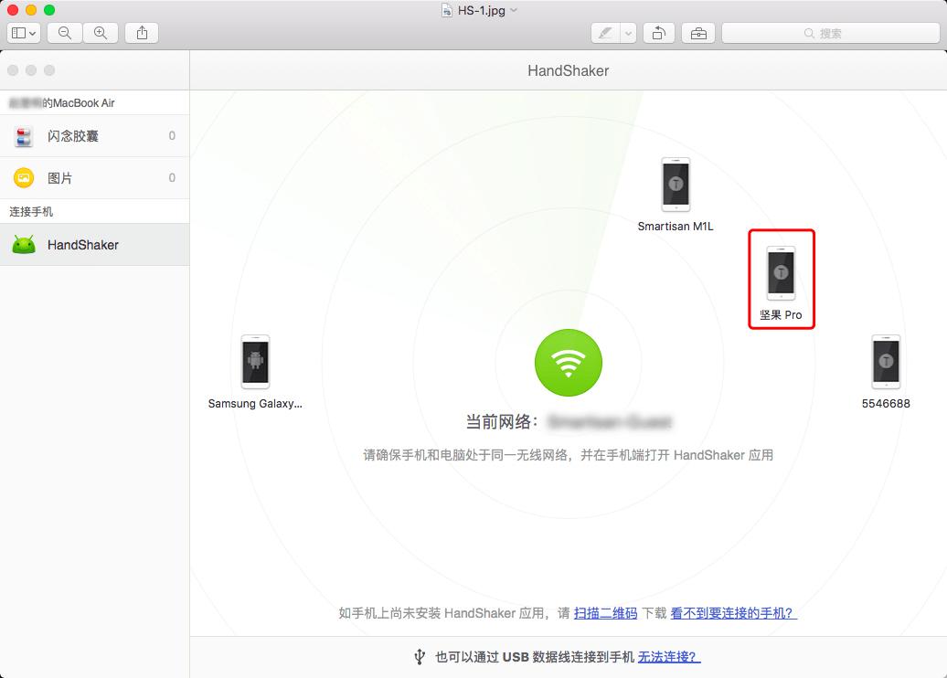wifi连接安卓手机
