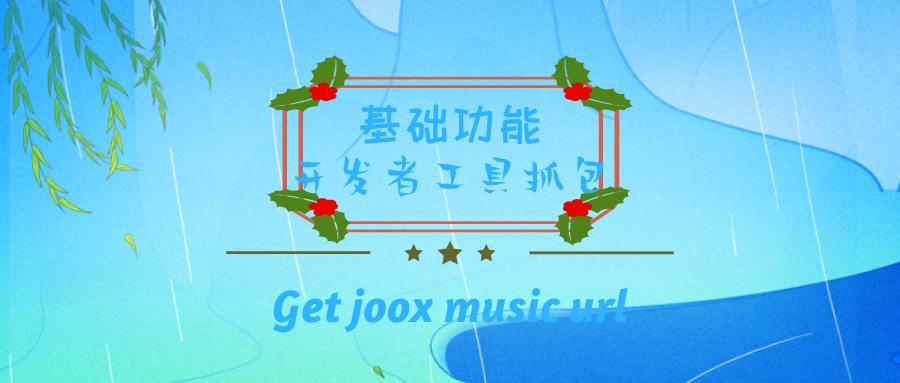 获取JOOX的音乐地址