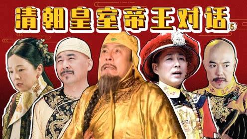清朝皇室帝王对话(5):努尔哈赤回群,乾隆暴打慈禧