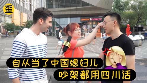 歪果仁研究协会被中国方言虐到怀疑人生