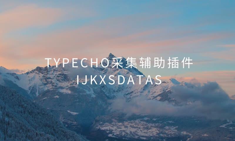 typecho 免登陆采集辅助插件 IjkxsDatas