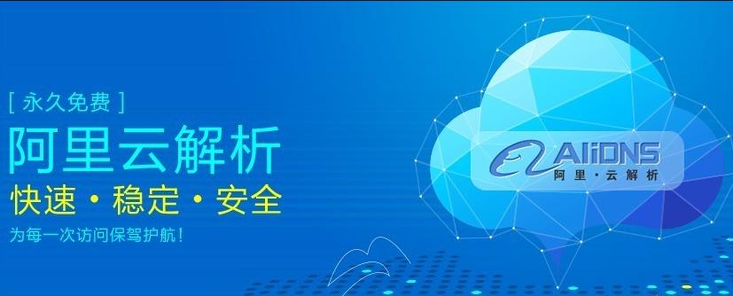 阿里云 linux 服务器加速DNS 解析