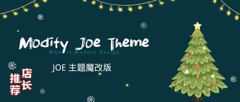 Modify Joe Theme 主题美化版