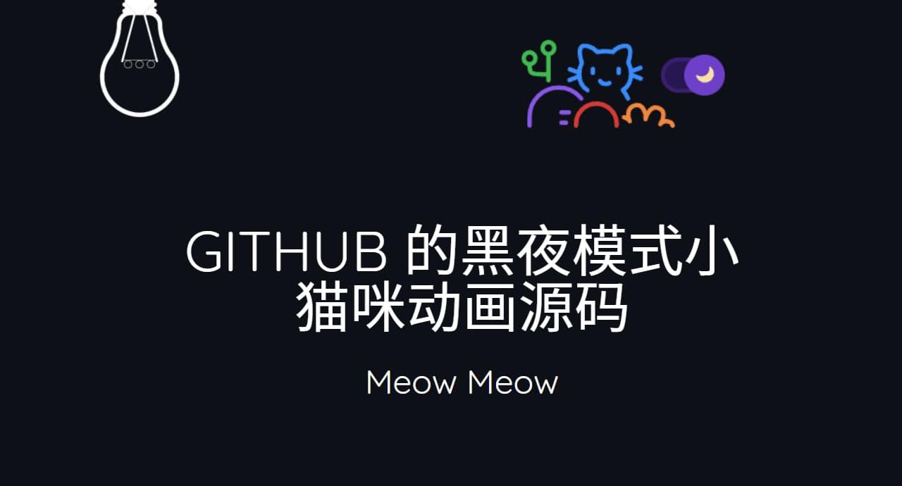 github 的黑夜模式小猫咪动画源码