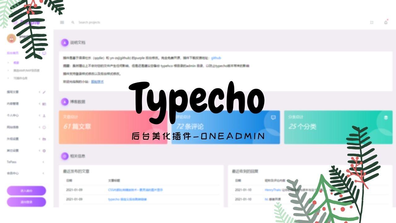 Typecho 后台美化插件 TypechoOneAdmin