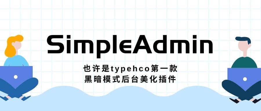也许是Typecho 第一款支持黑暗模式的后台主题插件!