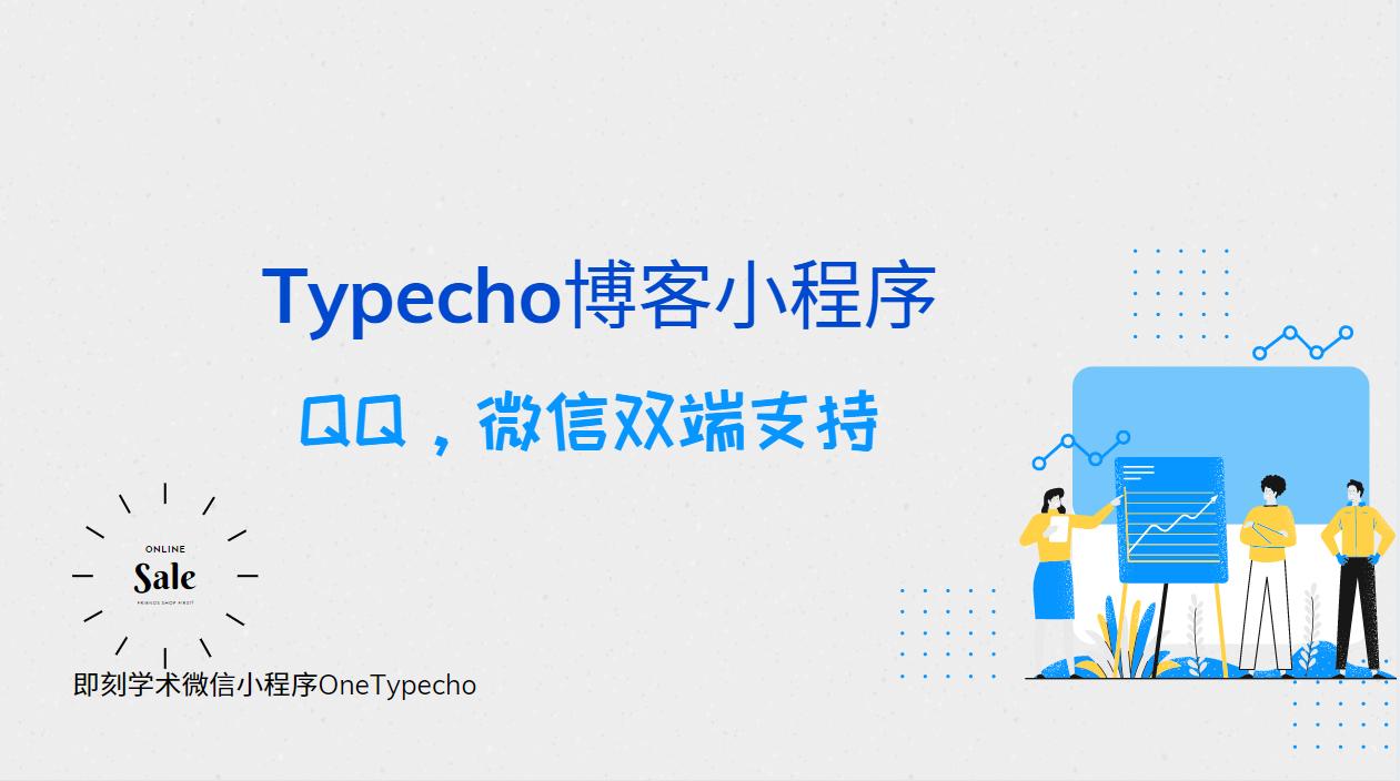 OneTypecho - Typecho多端小程序开源!by 即刻学术