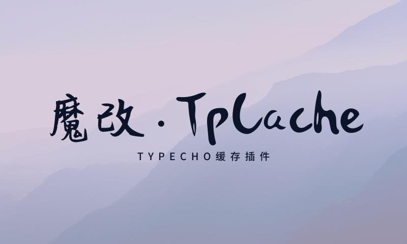 Typecho 缓存插件 TpCache 魔改版 by gogobody