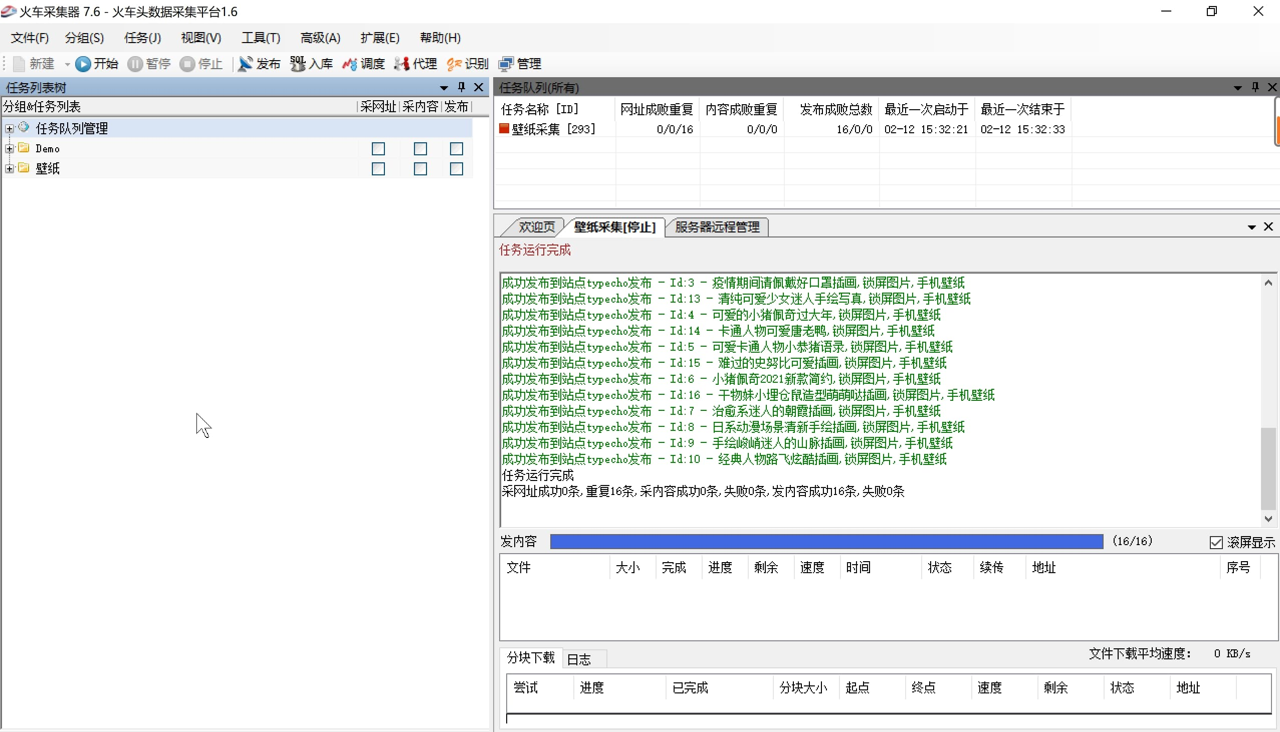 typecho 火车头采集器 7.6 企业旗舰版,赠 配套 typecho发布插件-即刻学术
