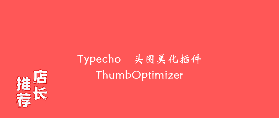 Typecho头图美化插件 ThumbOptimizer