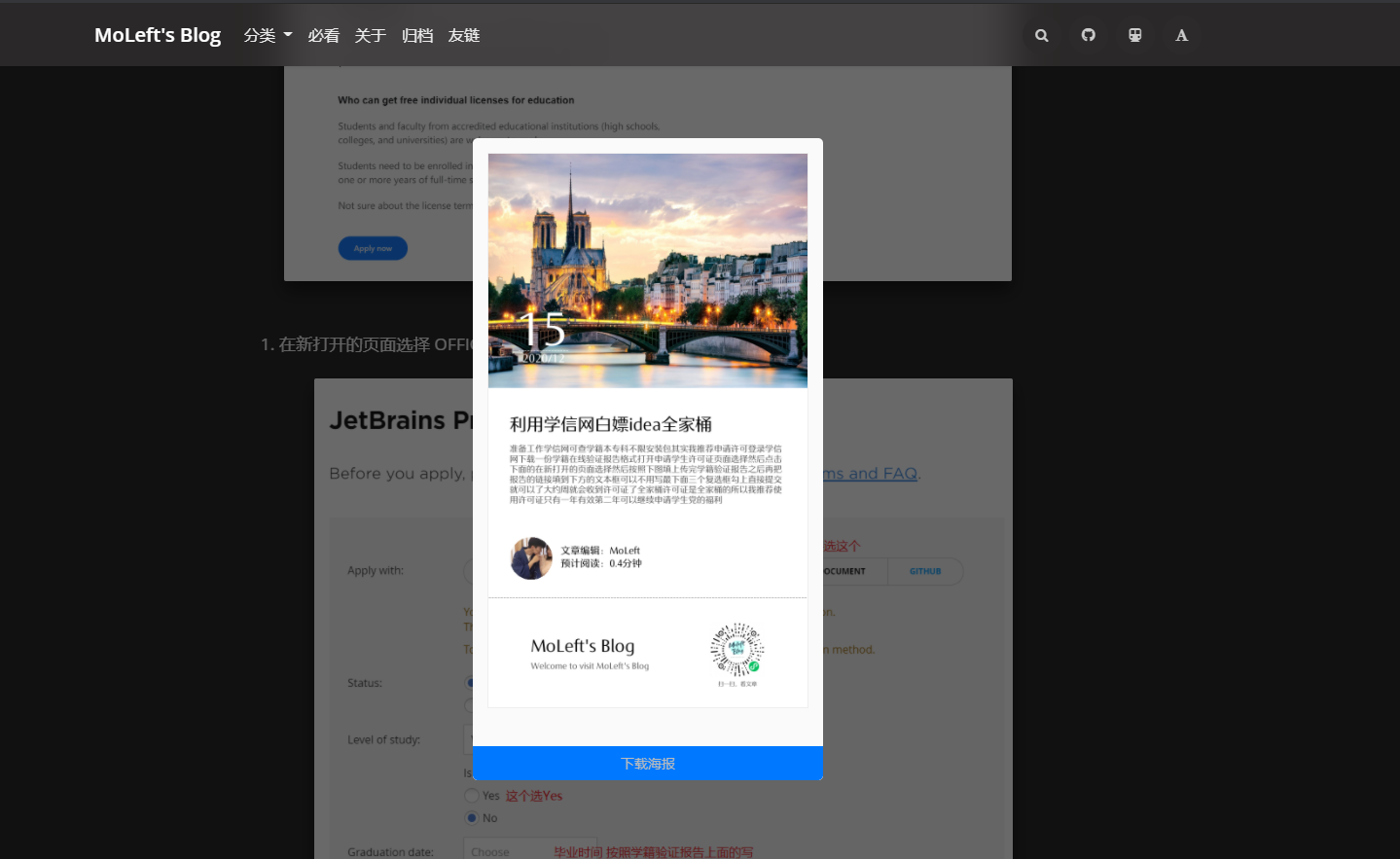 Typecho开源海报插件 ArticlePoster
