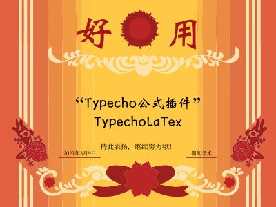 TypechoLaTeX 一款typecho数学公式插件