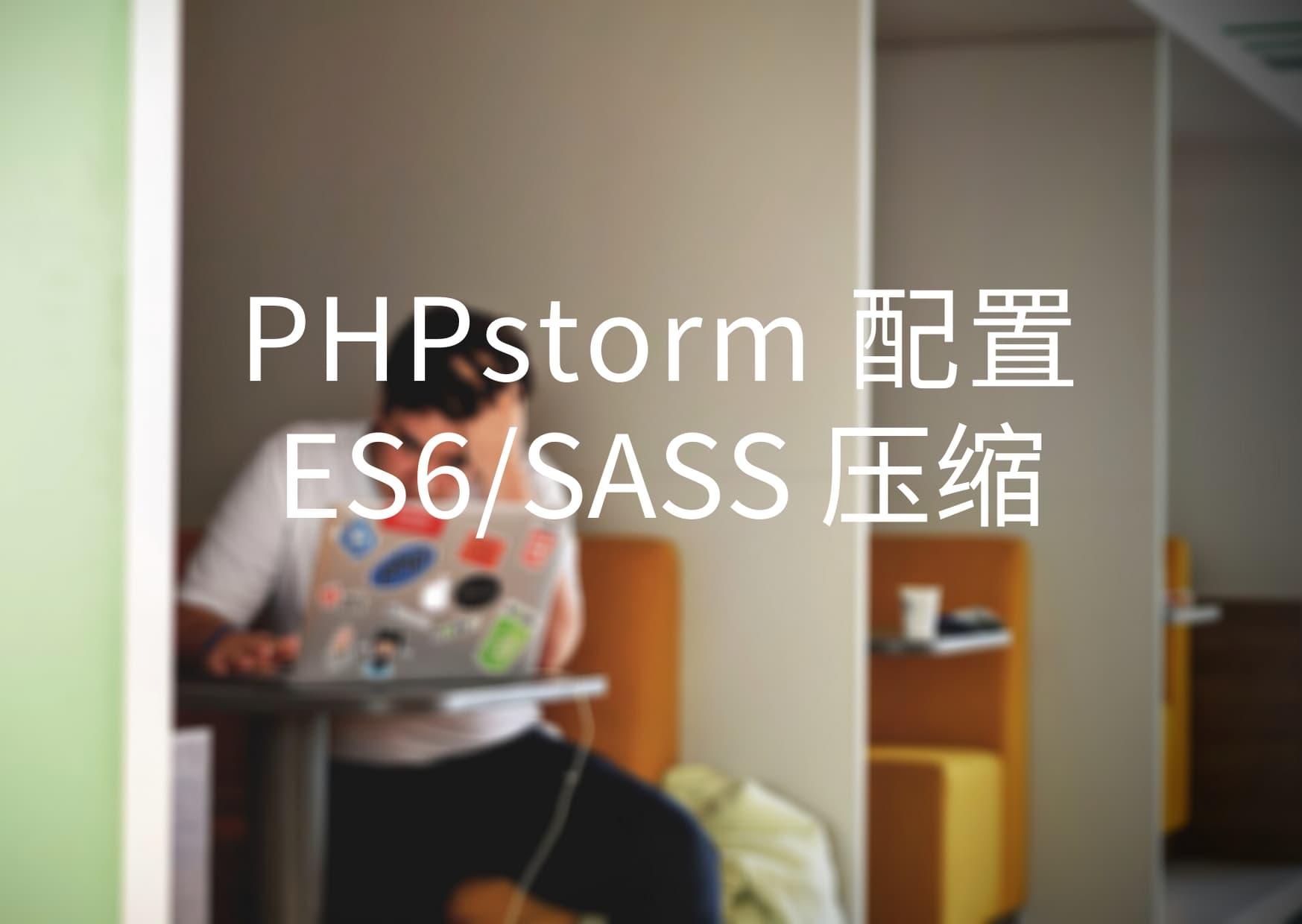 PHPstorm 配置 ES6/sass filewatcher 压缩