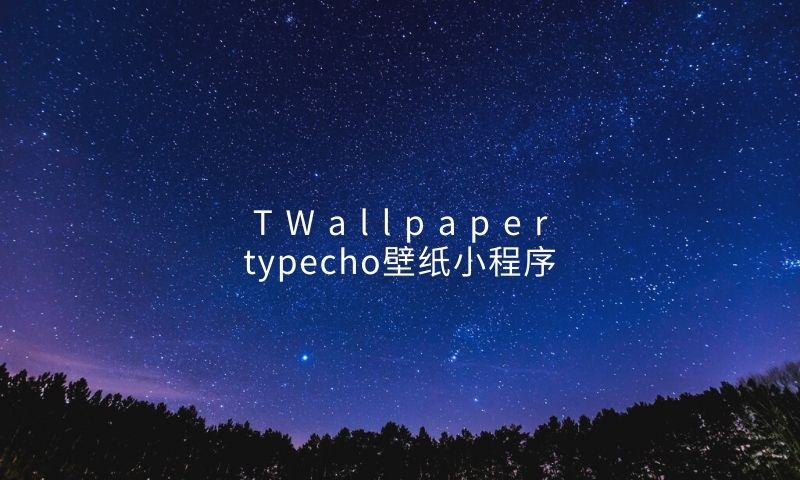 TWallpaper 一款typecho壁纸小程序含 typecho 配套插件