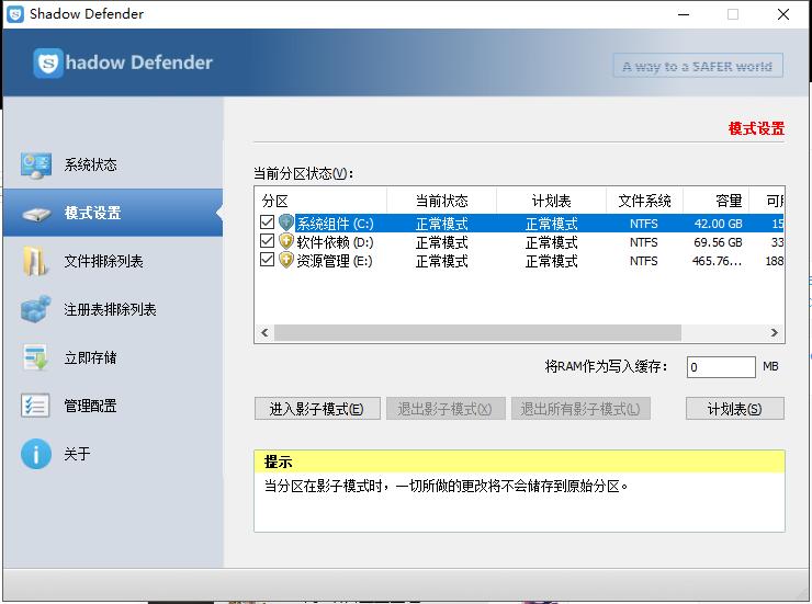 影子卫士--Shadow Defender