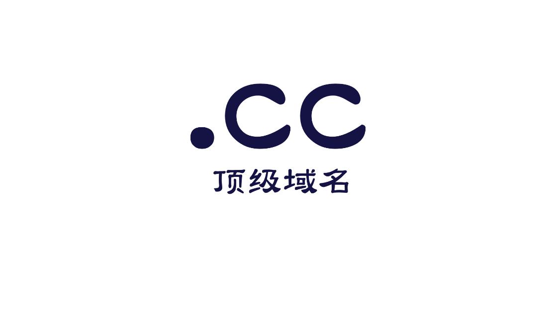顶级域名.CC\.TV后缀域名再次进入工信部备案列表