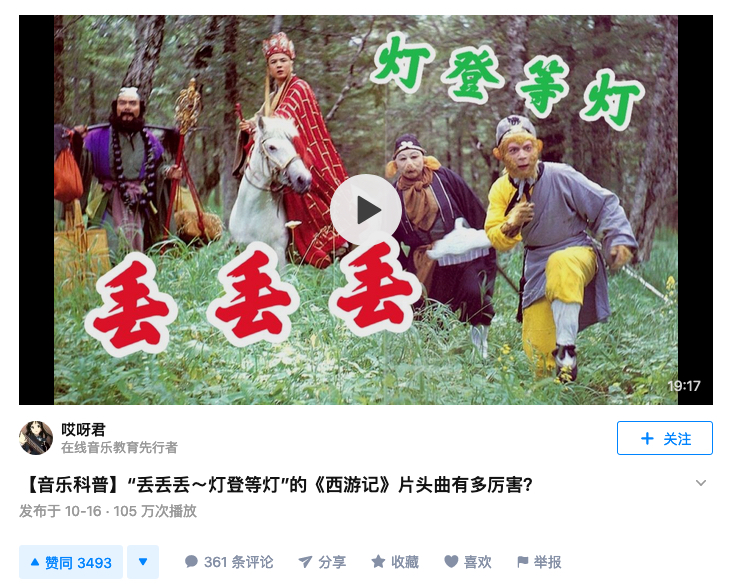 知乎上解读《西游记》片头曲的视频 获得了3500多人点赞