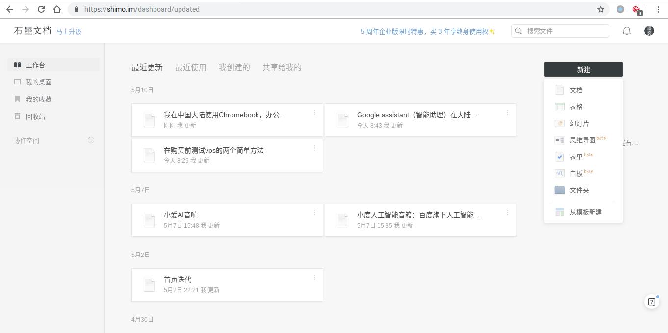 我在中国大陆使用Chromebook,办公娱乐都OK