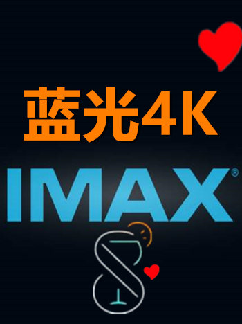 蓝光4K高清资源