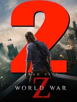 僵尸世界大战2